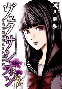 ヴェクサシオン~連続猟奇殺人と心眼少女~ 分冊版 : 20