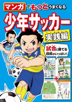 マンガでもっとうまくなる 少年サッカー 実践編-電子書籍