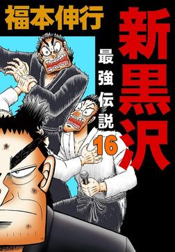 新黒沢 最強伝説 16-電子書籍