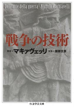 戦争の技術-電子書籍