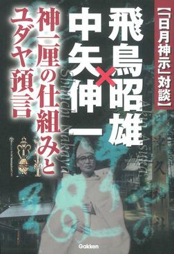 「日月神示」対談 飛鳥昭雄×中矢伸一-電子書籍