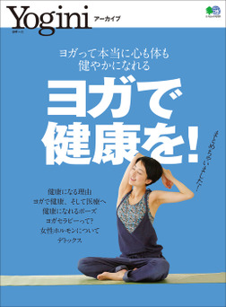 Yoginiアーカイブ  ヨガで健康を!-電子書籍