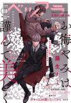 ベツフラ 18号(2020年10月14日発売)