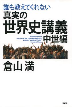 誰も教えてくれない 真実の世界史講義 中世編-電子書籍