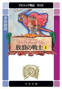 デルフィニア戦記 第I部 放浪の戦士1-電子書籍