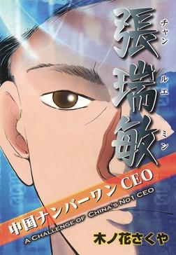 中国ナンバーワンCEO張瑞敏 (日本語版)-電子書籍