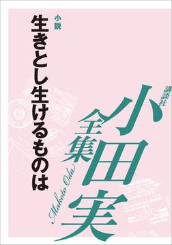 生きとし生けるものは 【小田実全集】-電子書籍