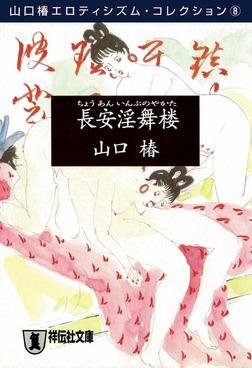 長安淫舞楼-電子書籍