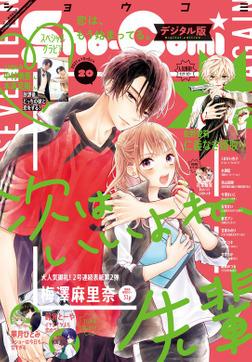 Sho-Comi 2021年20号(2021年9月18日発売)-電子書籍