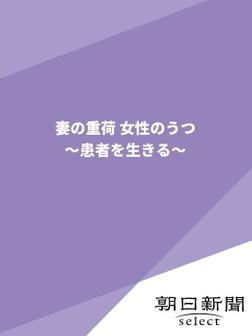 妻の重荷 女性のうつ ~患者を生きる~-電子書籍