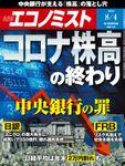 週刊エコノミスト (シュウカンエコノミスト) 2020年08月04日号