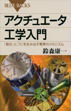 アクチュエータ工学入門 「動き」と「力」を生み出す驚異のメカニズム-電子書籍