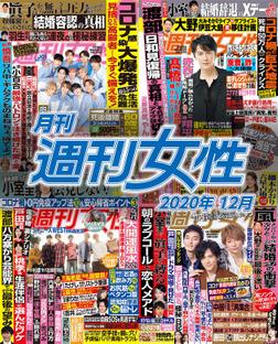 月刊週刊女性 2020年 12月-電子書籍