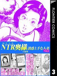 NTR(ねとられ)奥様 誘惑上手な人妻3