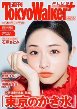 週刊 東京ウォーカー+ 2018年No.29 (7月18日発行)-電子書籍