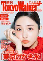 週刊 東京ウォーカー+ 2018年No.29 (7月18日発行)