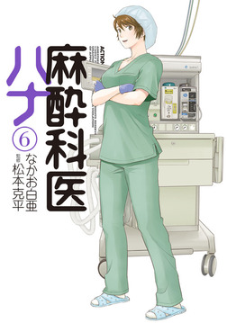 麻酔科医ハナ : 6-電子書籍