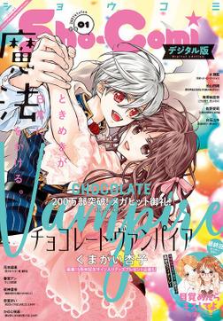 Sho-Comi 2021年1号(2020年12月4日発売)-電子書籍