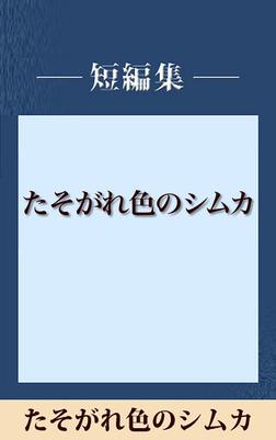 雨の日には車をみがいて たそがれ色のシムカ 【五木寛之ノベリスク】-電子書籍