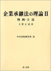 企業承継法の理論 II (中小企業法研究第二巻)