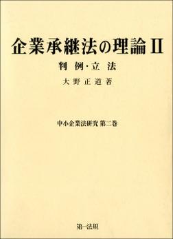 企業承継法の理論 II (中小企業法研究第二巻)-電子書籍