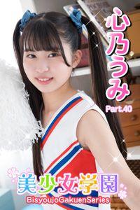 美少女学園 心乃うみ Part.40