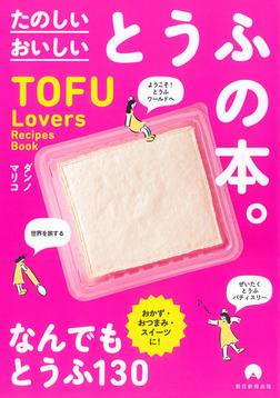 TOFU Lovers Recipes Book たのしい おいしい とうふの本。-電子書籍
