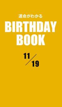 運命がわかるBIRTHDAY BOOK 11月19日