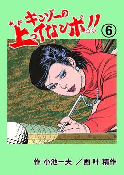 キンゾーの上ってなンボ !! 6-電子書籍