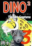 DINO2 The LostCreatures(ビーグリー)