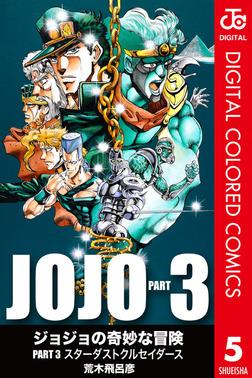 ジョジョの奇妙な冒険 第3部 カラー版 5-電子書籍