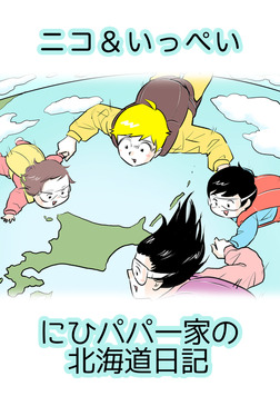 ニコ&いっぺい にひパパ一家の北海道日記-電子書籍
