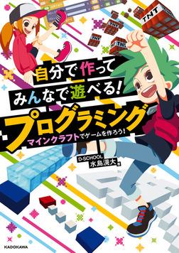 自分で作ってみんなで遊べる! プログラミング マインクラフトでゲームを作ろう!-電子書籍