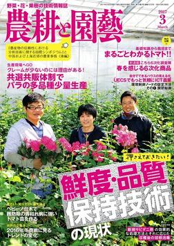 農耕と園芸2017年3月号-電子書籍