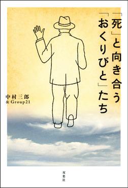 「死」と向き合う「おくりびと」たち-電子書籍
