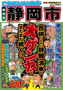 日本の特別地域 特別編集36 これでいいのか 静岡県 静岡市-電子書籍