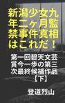 新潟少女九年二ヶ月監禁事件真相はこれだ!【下】