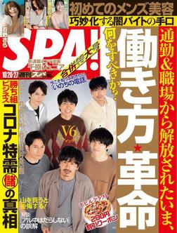 週刊SPA!(スパ)  2020年 10/20・27 合併号 [雑誌]-電子書籍