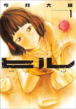 ヒル 1巻-電子書籍