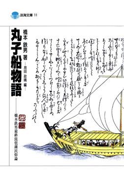 丸子船物語-電子書籍