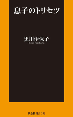 息子のトリセツ-電子書籍
