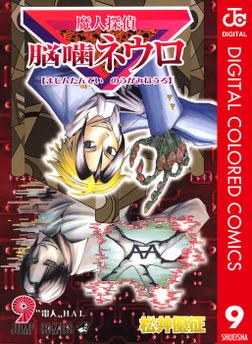 魔人探偵脳噛ネウロ カラー版 9-電子書籍