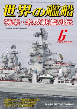 世界の艦船 2020年 06月号-電子書籍