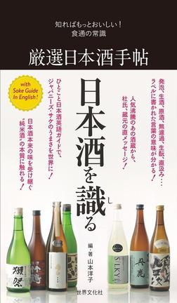 厳選日本酒手帖-電子書籍