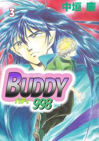 ジェネラルコントラクターBUDDY998 3巻