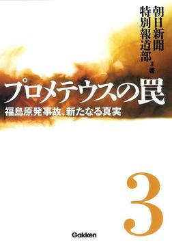 プロメテウスの罠 3-電子書籍