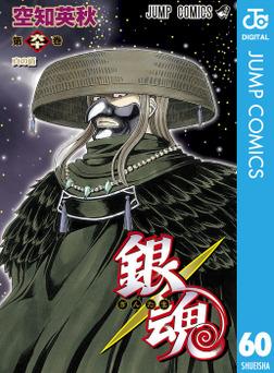銀魂 モノクロ版 60-電子書籍