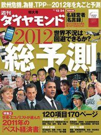 週刊ダイヤモンド 11年12月24日号