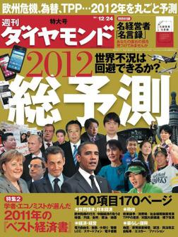 週刊ダイヤモンド 11年12月24日号-電子書籍