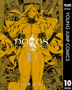 DOGS / BULLETS & CARNAGE 10-電子書籍